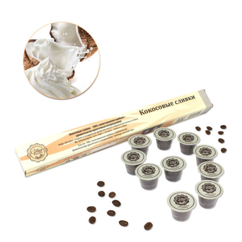 Кокосовые сливки кофе в капсулах