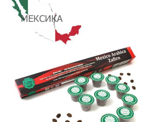 Кофе в капсулах Mexico Zafiro 100% арабика