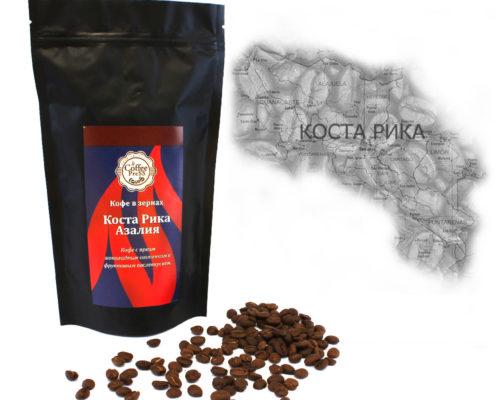 Свежеобжаренный кофе в зернах Коста Рика Азалия 100% арабика