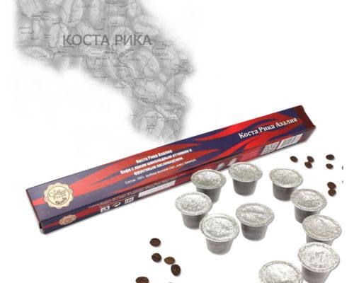 Кофе в капсулах для кофемашин системы Nespresso® — Коста Рика моносорт