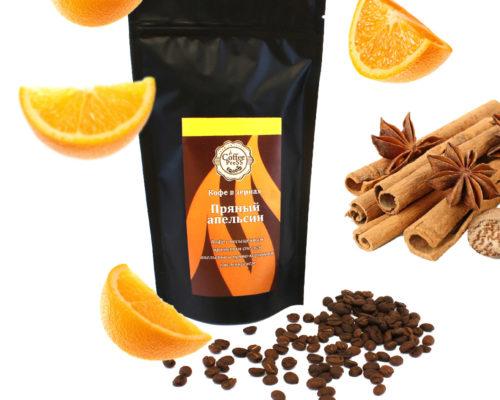 Свежеобжаренный кофе в зернах пряный апельсин