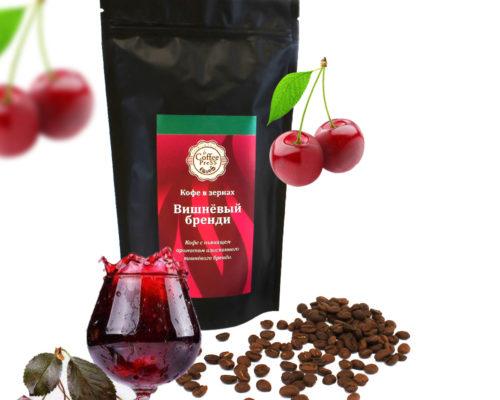 Ароматизированный кофе в зернах Вишневый бренди