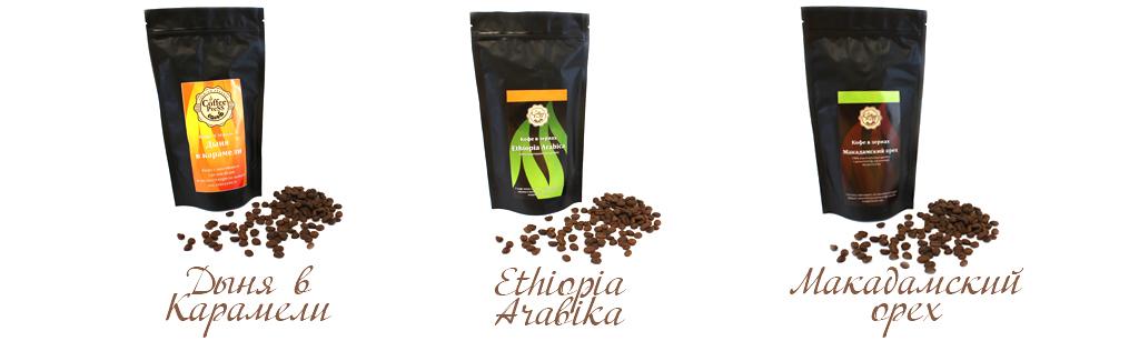 Виды зернового кофе