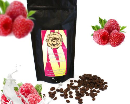 Ароматизированный кофе Малина со сливками