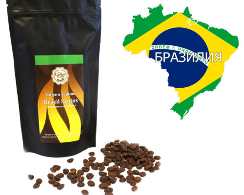 Кофе моносорт Brazil Santos 100% арабика