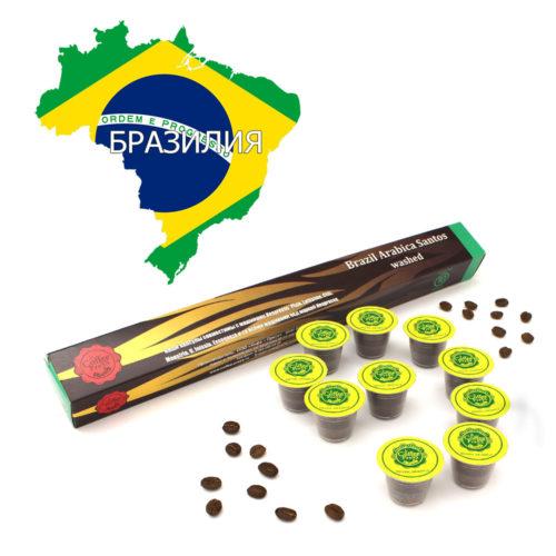 Кофе в капсулах Brazil Santos 100% арабика