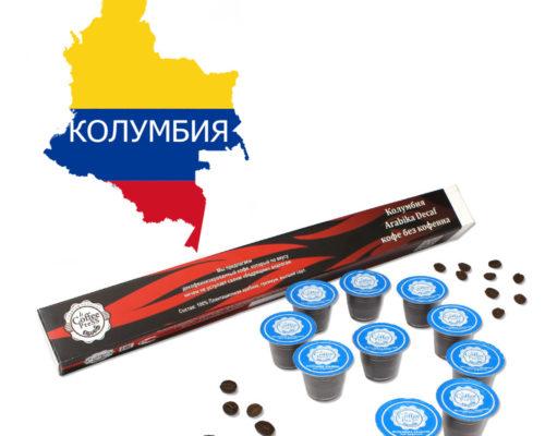 Colombia Arabica Decaf кофе в капсулах 100% арабика