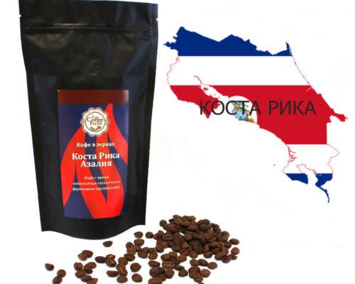 Кофе моносорт Коста-Рика Азалия 100% арабика