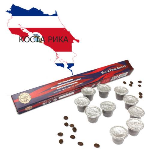 Коста Рика моносорт кофе в капсулах 100% арабика