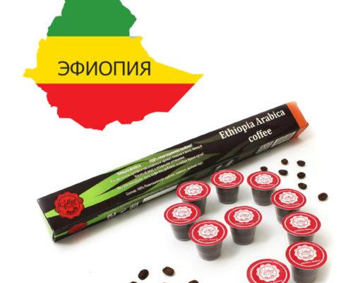 Кофе в капсулах Ethiopia Sidamo Coffee 100% арабика
