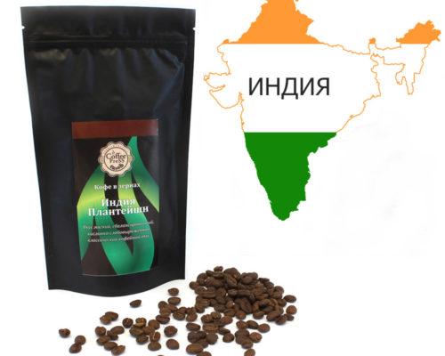 Кофе моносорт Индия Плантейшен 100% арабика