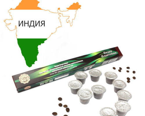 Кофе в капсулах Индия Плантейшен 100% арабика