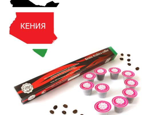 Kenia Arabica coffee кофе в капсулах 100% арабика