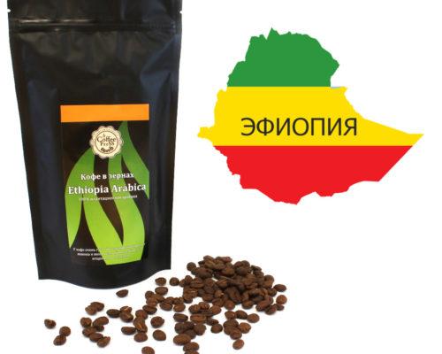 Кофе моносорт Ethiopia Sidamo 100% арабика